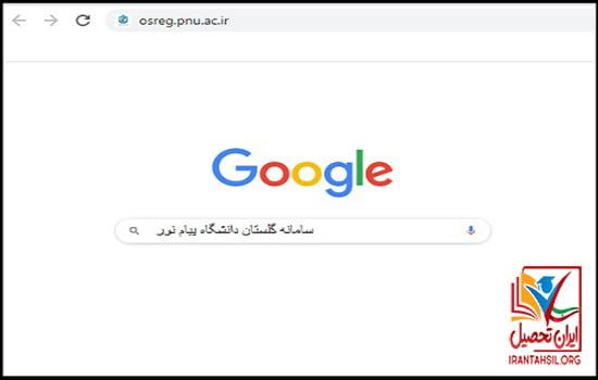 ورود به سایت گلستان دانشگاه پیام نور