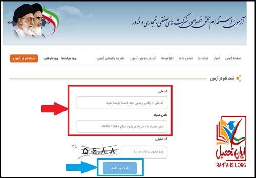 سایت ثبت نام اینترنتی آزمون بخش خصوصی