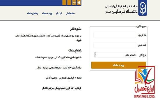 سایت سجفا فرهنگیان