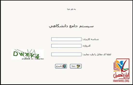 سایت گلستان پیام نور
