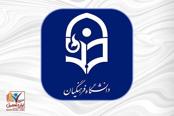 سوالات مصاحبه دانشگاه فرهنگیان