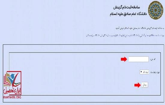 تاریخ پذیرش دانشگاه امام صادق