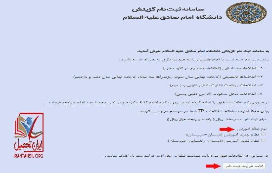مهلت ثبت نام دانشگاه امام صادق