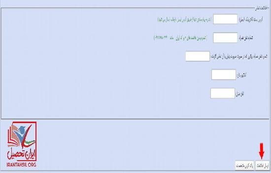 سایت ثبت نام امام صادق