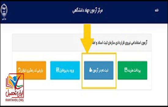 سایت ثبت نام اسناد و املاک