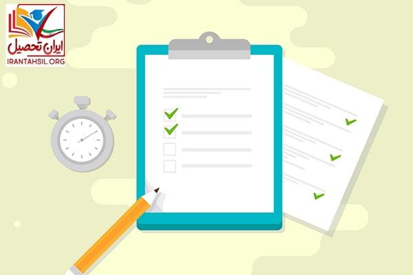 ثبت نام آزمون ثبت اسناد و املاک