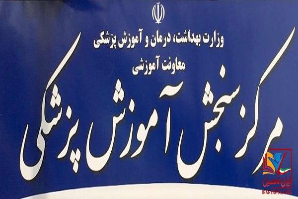 رشته های مورد نیاز هیات علمی وزارت بهداشت