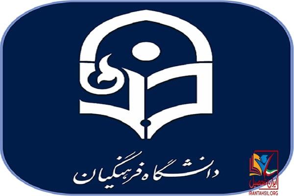 سامانه نقل و انتقالات دانشگاه فرهنگیان