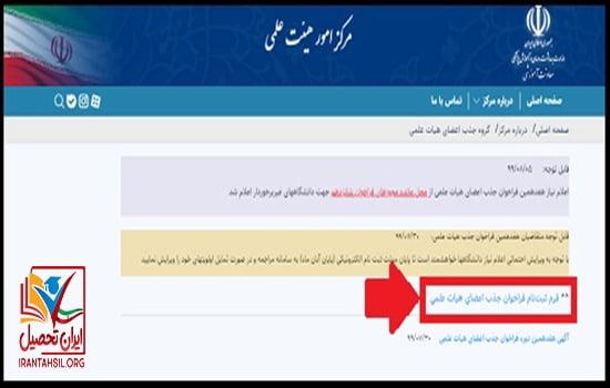سایت هیات علمی وزارت بهداشت