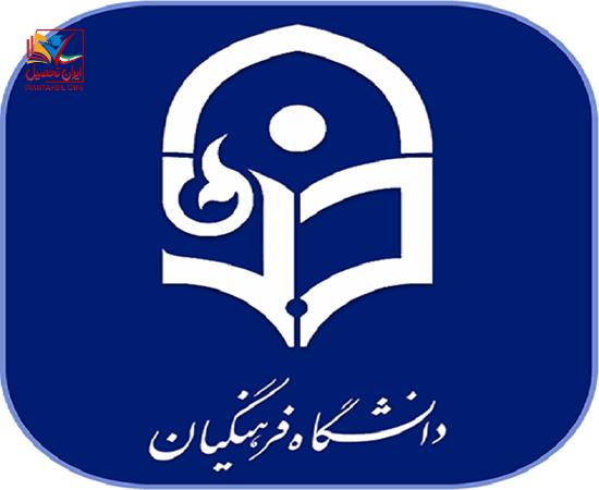 شرایط سنی دانشگاه فرهنگیان