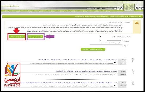 سامانه ثبت اعتراض آزمون استخدامی آموزش و پرورش