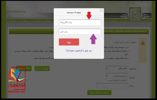 سایت آزمون استخدامی