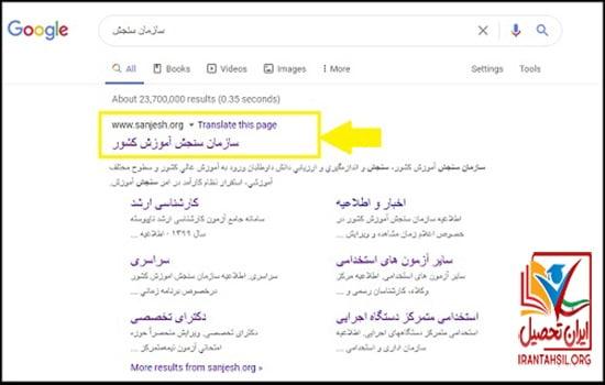 آزمون استخدام ایران خودرو