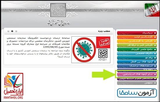 نحوه دریافت کارت آزمون استخدامی ایران خودرو