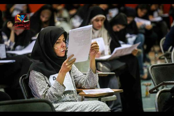کارنامه قبولی دانشگاه اطلاعات و امنیت ملی