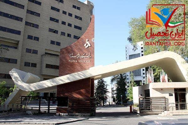 مزایای تحصیل در دانشگاه الزهرا