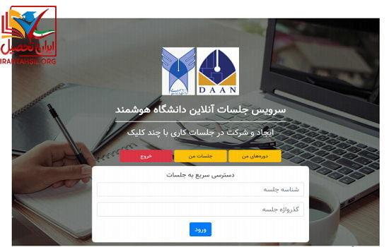 جلسات آنلاین دانشگاه آزاد
