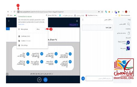 سرویس جلسات آنلاین دانشگاه هوشمند
