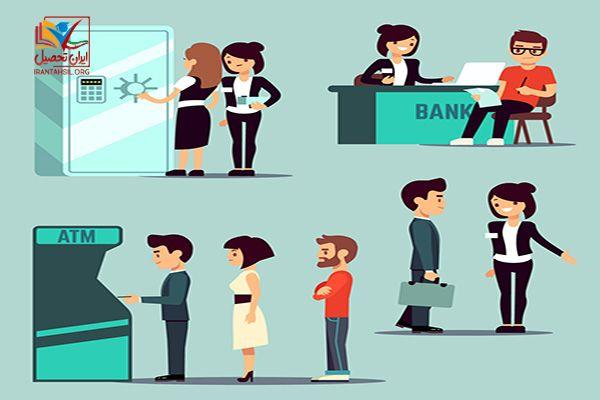 بازار کار رشته مدیریت امور بانکی