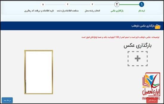 ثبت نام بدون کنکور مهر آزاد