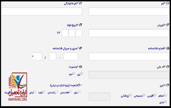 سایت ثبت نام بدون کنکور دانشگاه آزاد