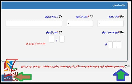 ثبت نام ترم بهمن بدون کنکور آزاد
