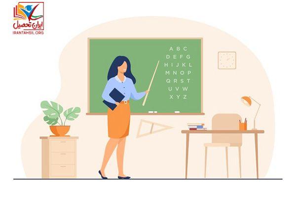 برای معلم شدن چه رشته ای باید خواند؟