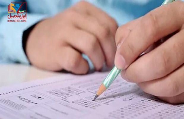 دفترچه ثبت نام کارشناسی ارشد وزارت بهداشت