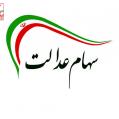 سامانه سهام عدالت ثبت شماره شبا