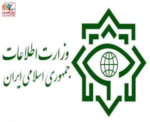 استخدام وزارت اطلاعات