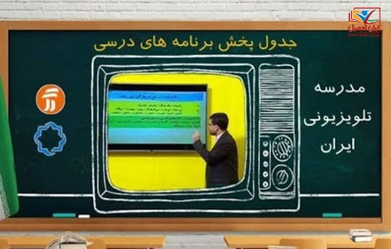 برنامه درسی مدرسه تلویزیونی