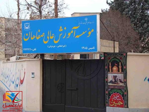 دانشگاه صفاهان اصفهان