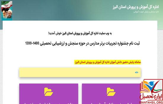 اعلام نتایج سامانه نمونه دولتی البرز