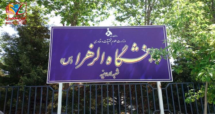 تراز قبولی در دانشگاه الزهرا
