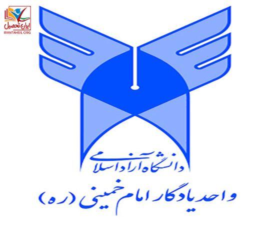 دانشگاه یادگار امام