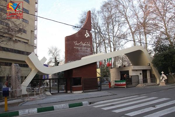 رتبه قبولی در دانشگاه الزهرا مشهد