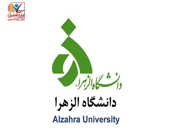 رتبه قبولی در دانشگاه الزهرا