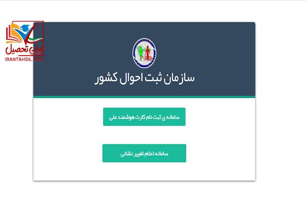 سامانه اینترنتی نوبت دهی کارت ملی هوشمند