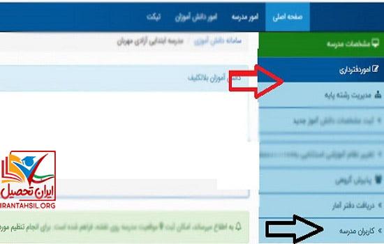 سناد جدید ابتدایی برای ثبت نمرات
