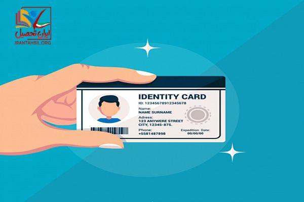 دریافت کد رهگیری کارت ملی