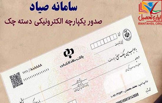 ثبت چک در سامانه صیاد بانک مرکزی