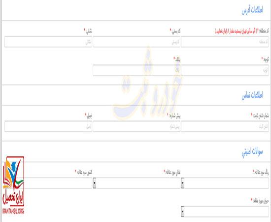 تغییر نام کاربری ایران خودرو