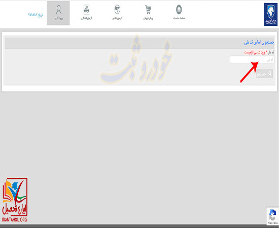 بازیابی نام کاربری ایران خودرو