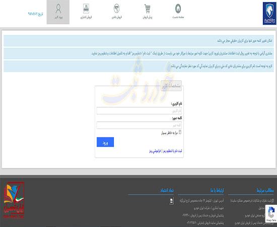نحوه بازیابی فراموشی نام کاربری ایران خودرو