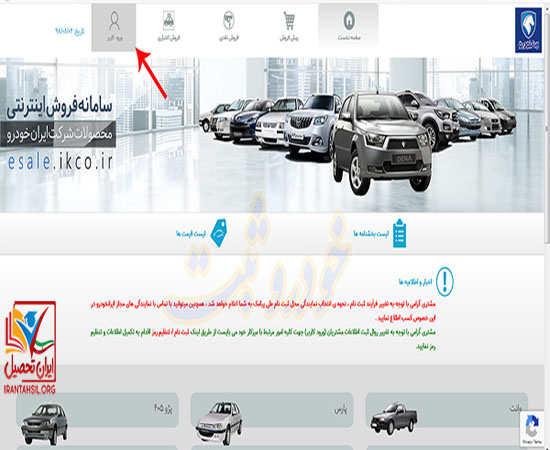 راهنمای ضروری برای فراموشی نام کاربری ایران خودرو