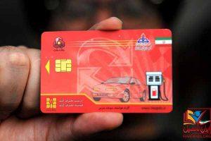 پیگیری کارت سوخت شرکت پست