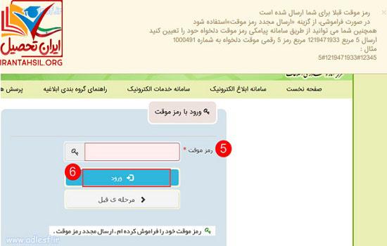 شیوه ثبت تغییر اطلاعات در سامانه ثنا