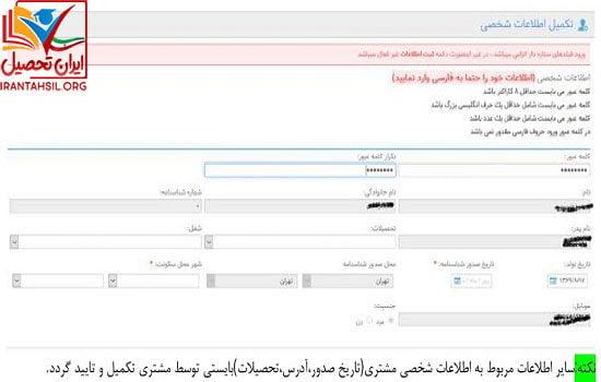 شرایط ثبت نام کد اعتبار سنجی ایران خودرو