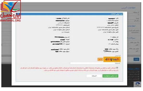 ثبت نام کد اعتبار سنجی ایران خودرو