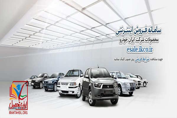 کد منطقه برای ثبت نام ایران خودرو